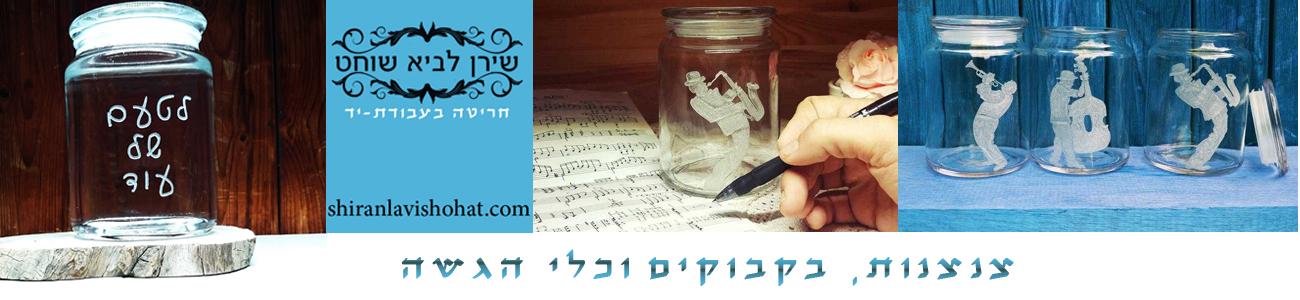 כלי איחסון מזכוכית - שירן לביא שוחט