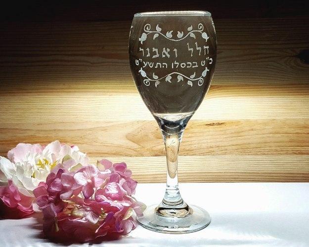 כוס יין לחופה | חריטה של 2 שמות, תאריך עברי ועיטורים