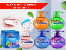 משחת שיניים להלבנה הדור החדש
