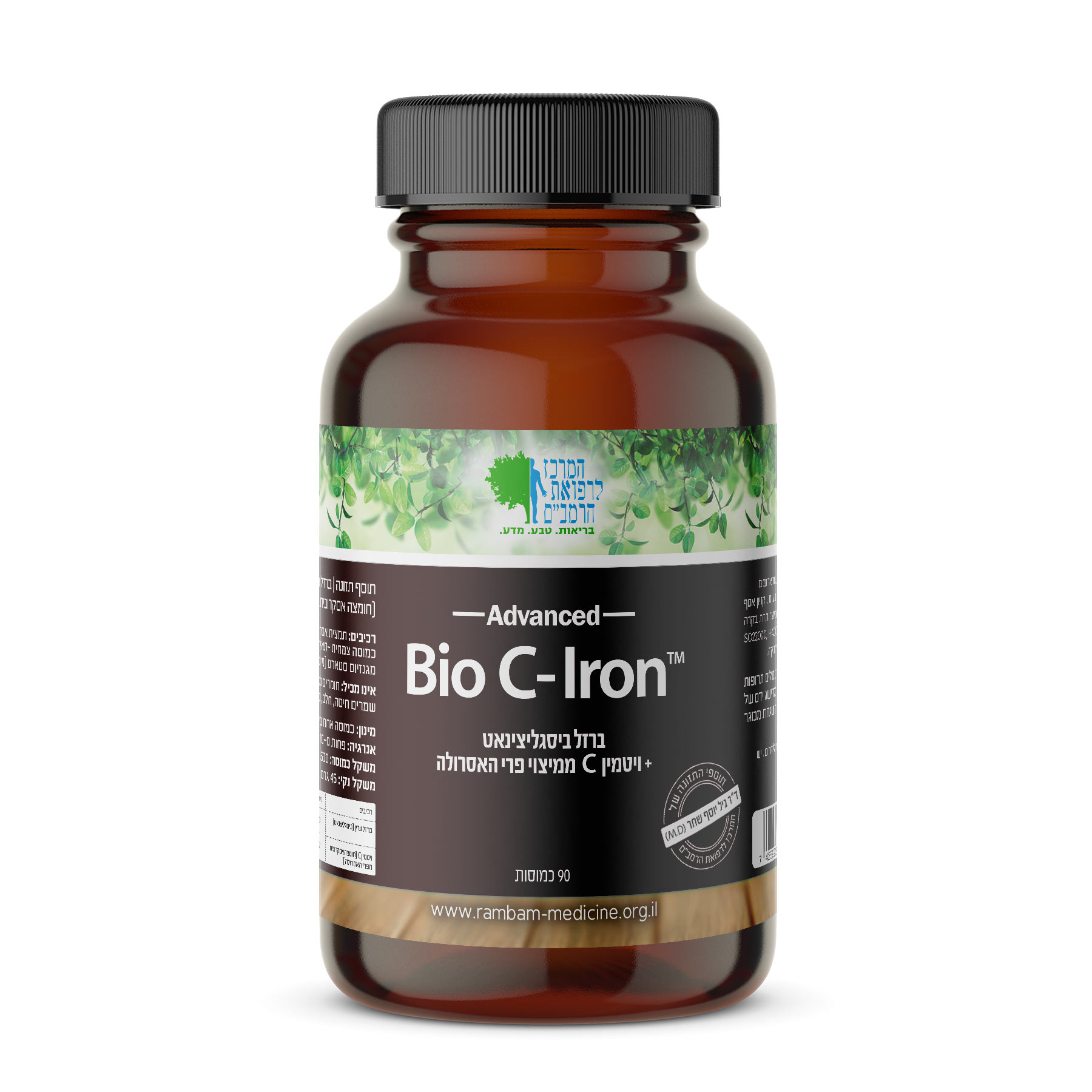"""ברזל ביסגליצינאט + בונוס! ויטמין C ממקור טבעי:  250 מ""""ג תמצית אסרולה"""