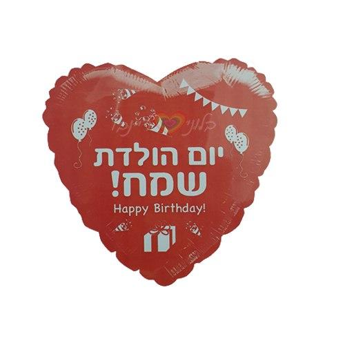 """בלון לב """"יום הולדת שמח קישוטים''"""