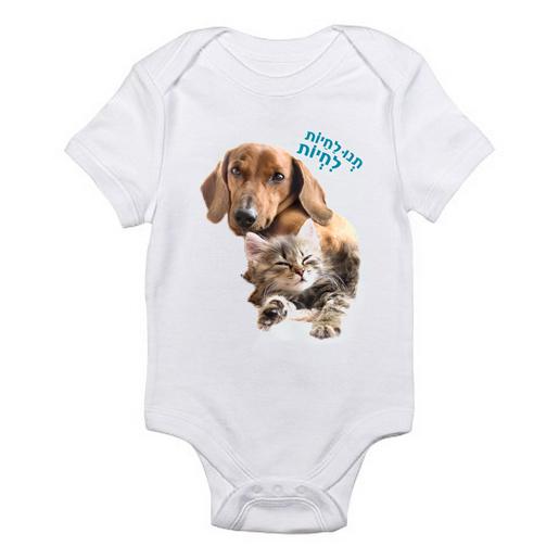 """בגד לתינוק """"כלב-תול"""""""