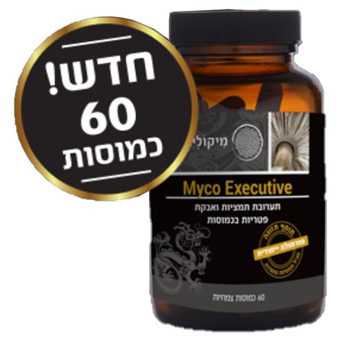 מיקו אקזקיוטיב, MYCO EXECUTIVE -- מכיל 60 כמוסות צמחיות, מיקוליביה
