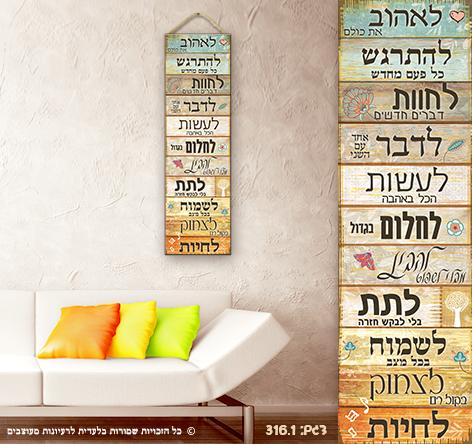 """שלט עץ """"משפטים יפים לחיים"""""""