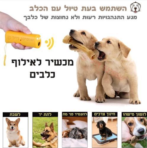 מכשיר המפיק צליל אולטראסוני לאילוף/להרחקת כלבים
