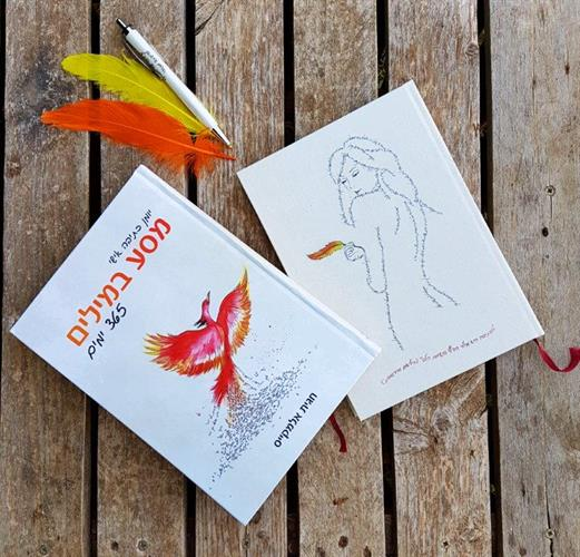 חבילת מסע במילים: מדריך כתיבה, מחברת השראה ועט