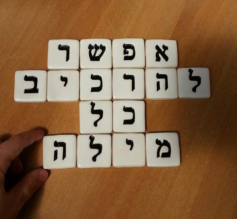 אותיות ומספרים להרכבת מילים-ריבוע לבן