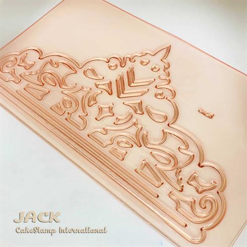 תבנית כתר קטן דגם ג'ק לקישוט עוגות יום הולדת | כתר שוקולד קטן