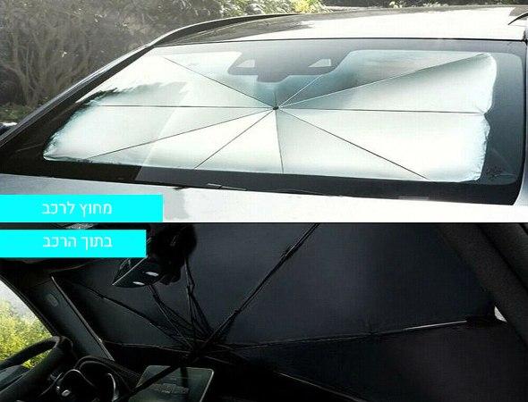 מגן שמש מטרייה לרכב מתקפל