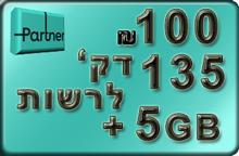 ביגטוק 100₪ מקנה 135 דקות ליעדי הרשתות הפלסטינאיות בלבד + 5GB אינטרנט ₪100