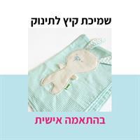 שמיכה לתינוק בהתאמה אישית, הרכיבי את השמיכה המושלמת