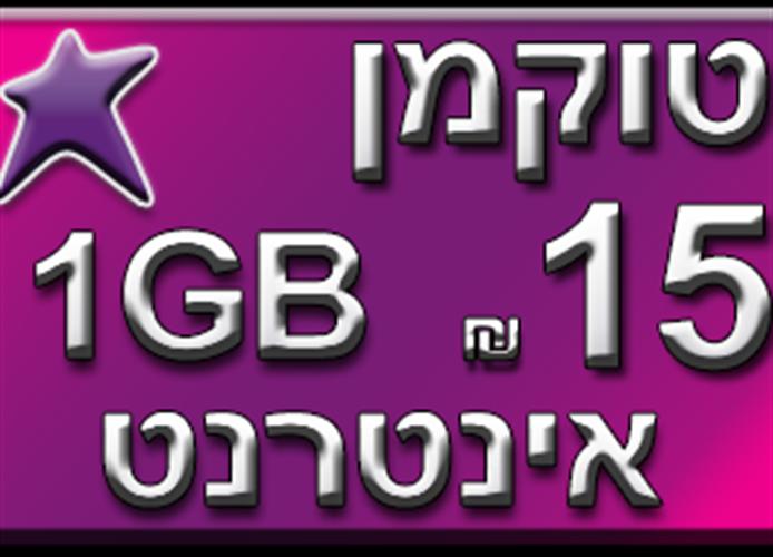 טוקמן תאילנד 150 ₪ +250 ₪ לשיחות והודעות בארץ +200 גיגה גלישה + מספר תילאנדי+שיחות ללא הגבלה ברשת סל
