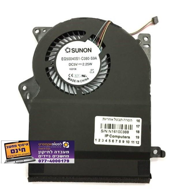 מאוורר להחלפה במחשב נייד אסוס Asus Transformer Book TX300 FAN SUNON EG50040S1-C080-S99 5v