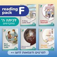 reading pack F | קוראים אנגלית לכיתה ה' (מתקדמים)