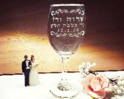 כוס יין לחופה | כוס יין עם כיתוב