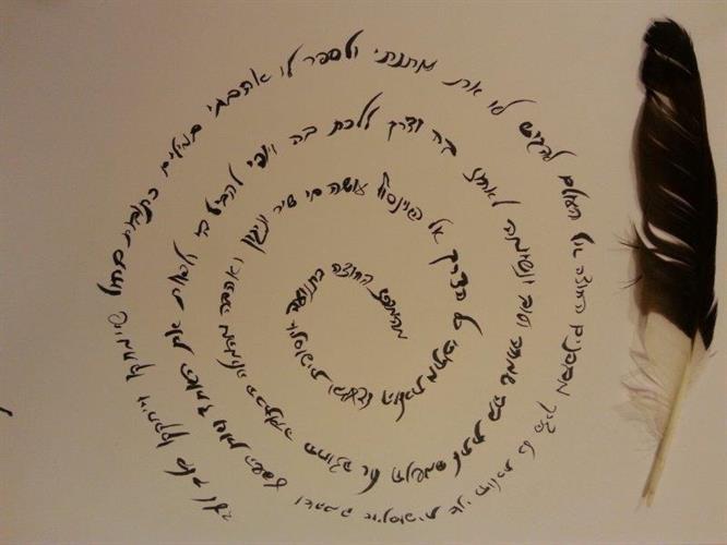 מסע במילים - סדרת מפגשי כתיבה והשראה בהנחיית חגית אלמקייס