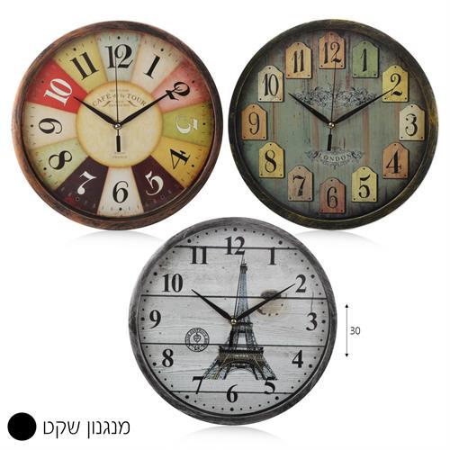 שעון קיר וינטג' ערים 30 סמ