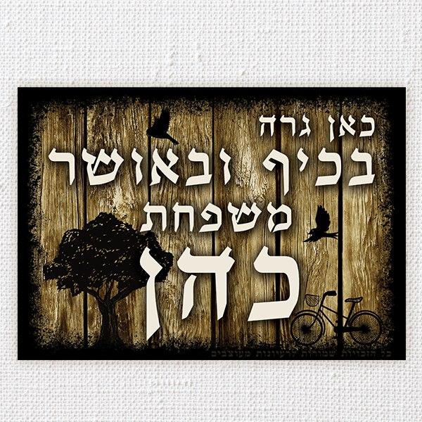 שלט כניסה לבית בעיצוב אישי - עץ כהה
