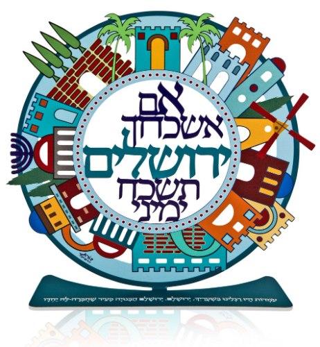 אם אשכחך ירושלים - שולחני