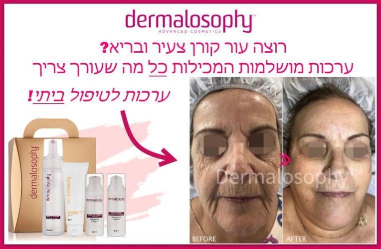 דרמלוספי- ערכת טיפול לעור קורן, צעיר ובריא!