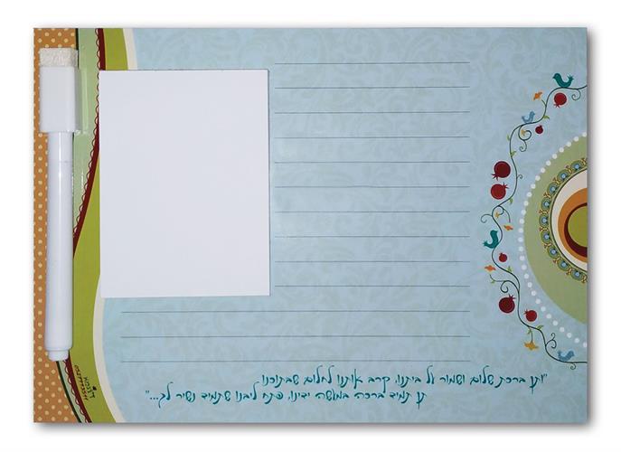 לוח מגנטי למקרר - ברכת שלום - דוגמא