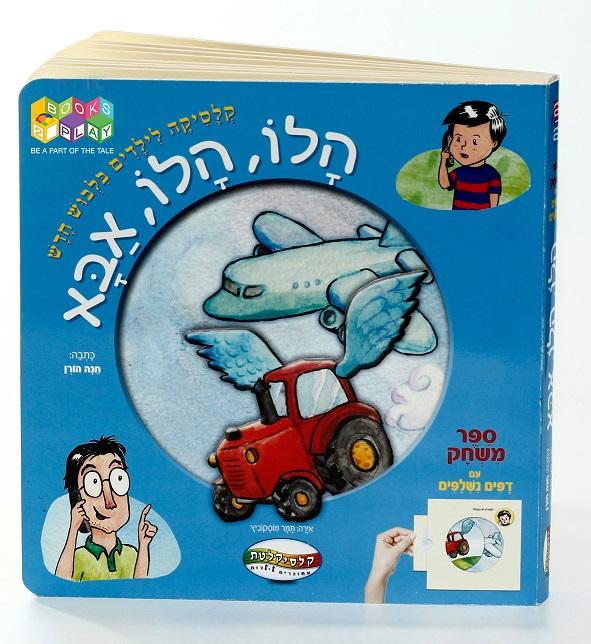 ספר מישחק הלו הלו אבא