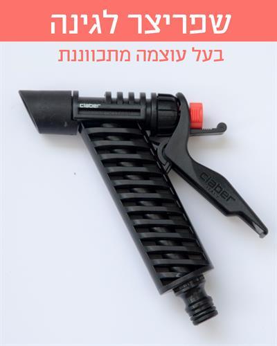 אקדח מים- שפריצר