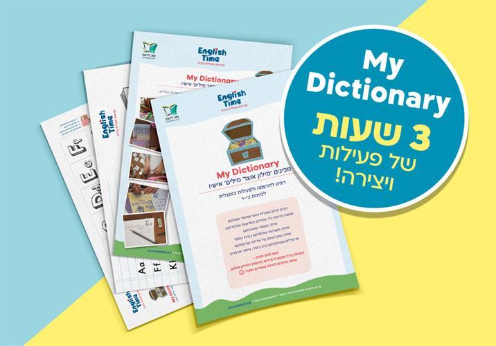 My Dictionary מכינים מילון אוצר מילים אישי! ⭐ דפי פעילות להורדה