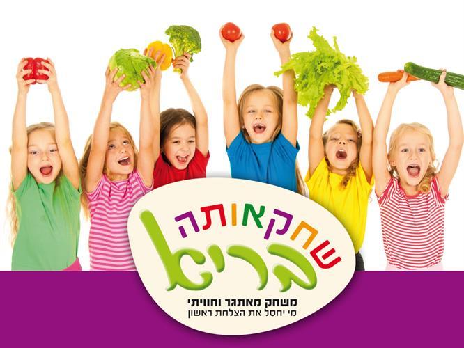 שחקו אותה בריא - משחק חוויתי שמעודד ילדים לאכול בריא!