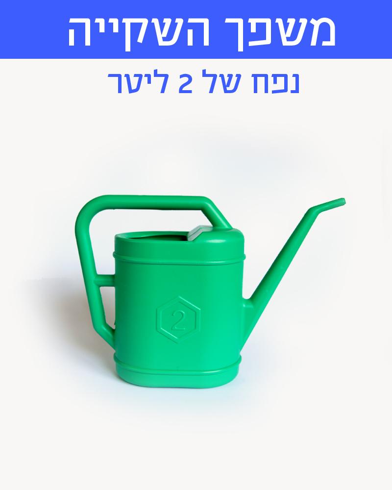 משפך 2 ליטר