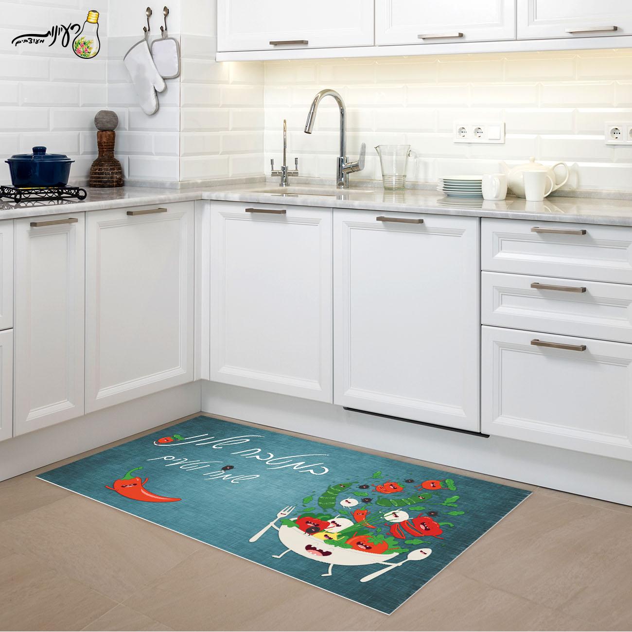 """שטיח פי וי סי למטבח  """"הסלט השמח""""  שטיח למטבח  שטיח פי וי סי   שטיח PVC   שטיחי פי וי סי מעוצבים"""