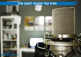 פתיח קול מקצועי ומותאם אישית לעסק שלך קול נשי