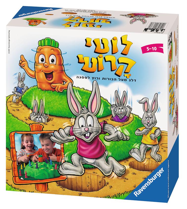 לוטי קרוטי - רוץ אל הגזר, כיף אמיתי!