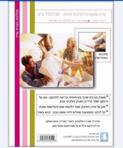 סדין שעוונית למיטת תינוק / מגן מזרן למיטת תינוק