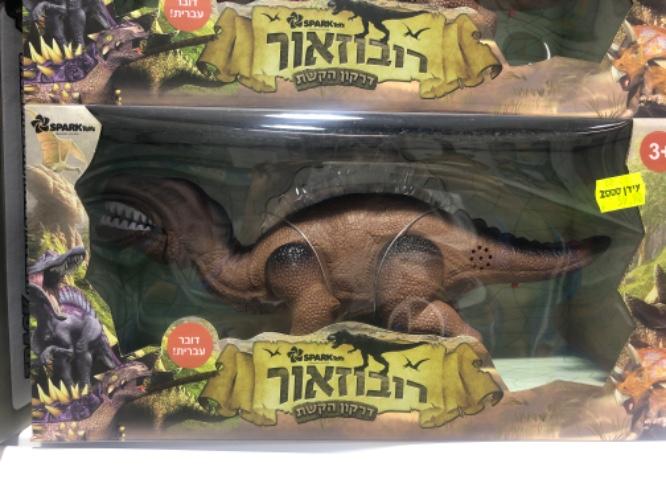 דינוזאור מדבר