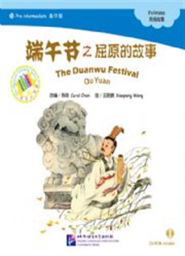 The Duanwu Festival - Qu Yuan  - ספרי קריאה בסינית
