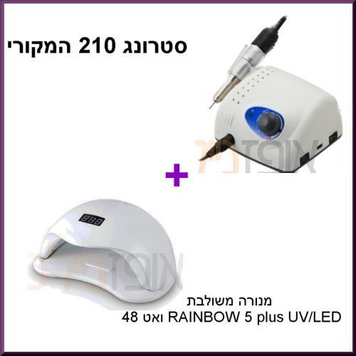 סטרונג 210 המקורי+מנורה משולבת 48 ואט RAINBOW 5 plus UV/LED