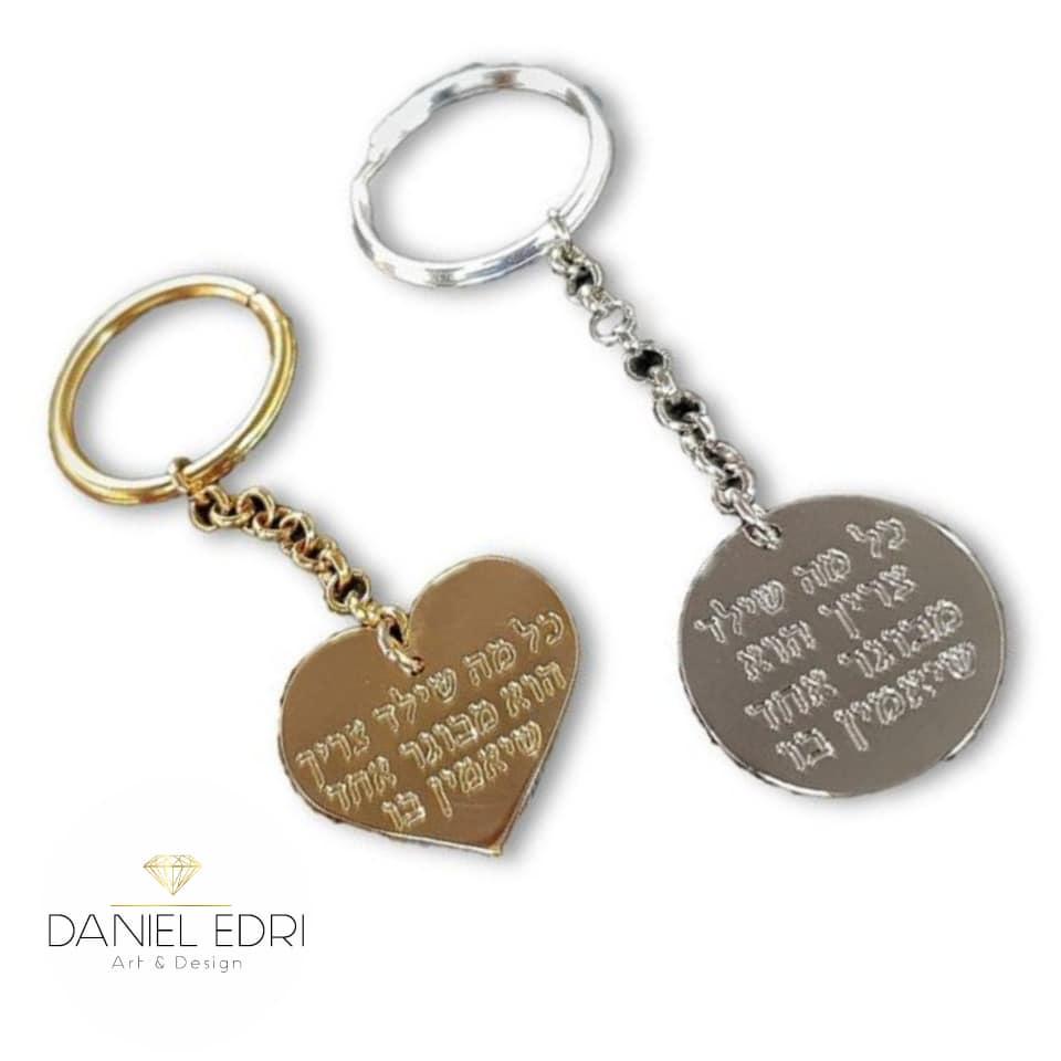 מחזיק מפתחות עם חריטה לב/מטבע