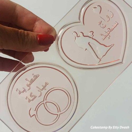 אירוסין חתונה מזל טוב סט 2 בערבית ליצירה בשוקולד ובבצק סוכר | תבנית ערבית חתונה חדש מאתי דבש