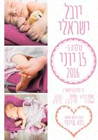 תעודת לידה- חלומות מתוקים בפוקסיה