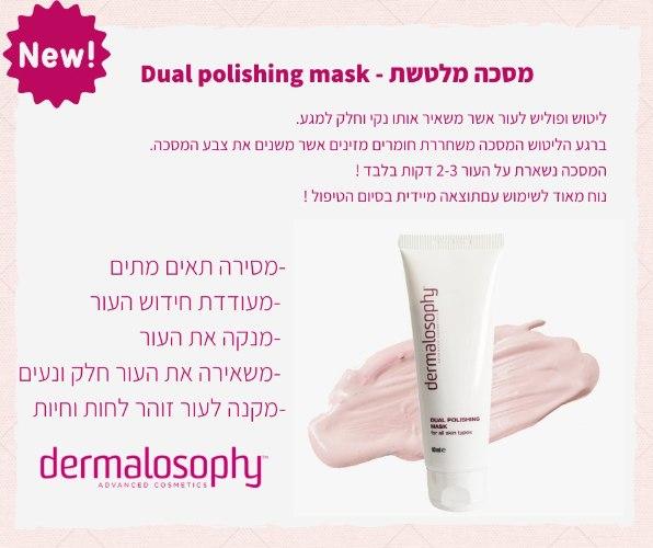 דרמלוספי- מסכה מלטשת לכל סוגי העור