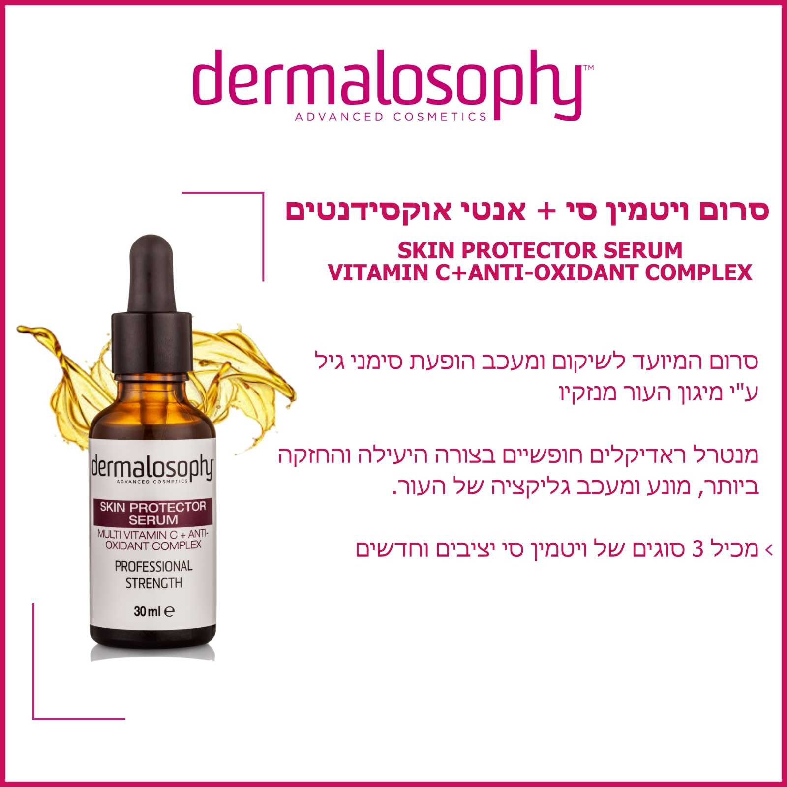 סרום מחדש- מולטי ויטמין C ואנטי אוקסידנטים VITAMIN C+ANTI-OWYDANTS