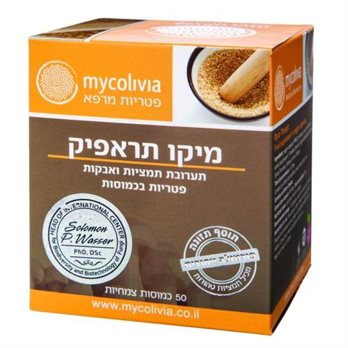 מיקו תראפיק - MYCO THERAPIC