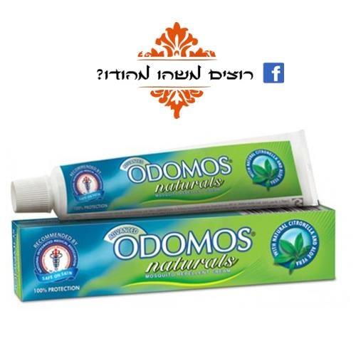 קרם נגד יתושים אודומוס - 100 גרם- באנדל זוגי!