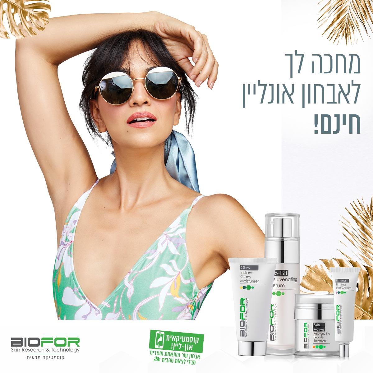 ביופור - Yvonne Cosmetics