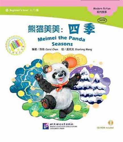 Meimei the Panda: Seasons  - ספרי קריאה בסינית