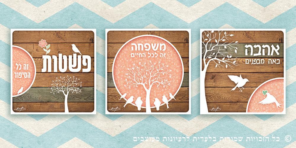 שלישיית תמונות עץ דקורטיביות עץ-אפרסק
