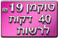 -כרטיס 19 שח מקבל 40 דקות גוואל וטניה (מותנה בהטענה או בחבילה קיימת של 50₪ ומעלה) ₪19