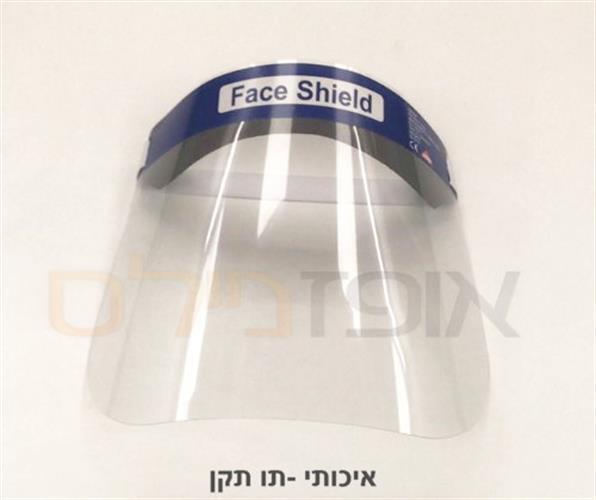 מסיכה מגן פנים  תקן ISO 9001