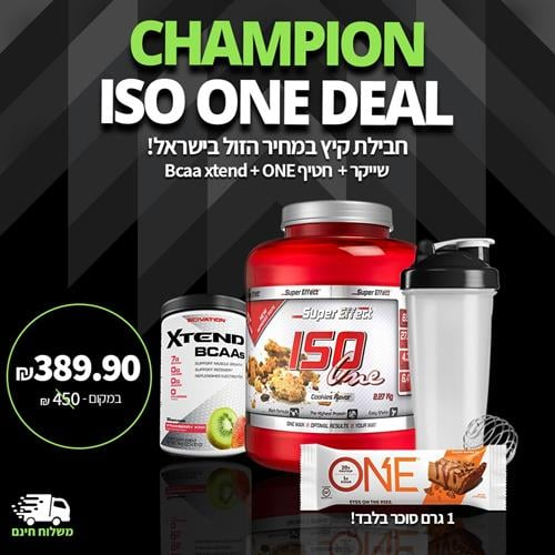 CHAMPION ISO ONE DEAL|חבילת קיץ 2019
